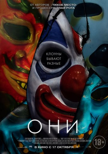 Они (2019)